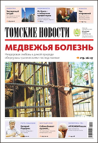 Томские новости 792-27