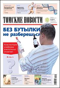 Томские новости 793-28