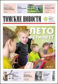 Томские новости 794-29