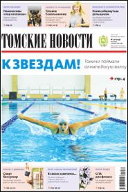 Томские новости 795-30
