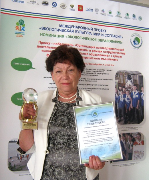 Фото: http://www.green.tsu.ru/dep/1251.html