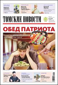 Томские новости 796-31