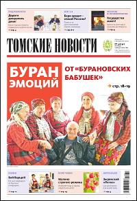Томские новости 797-32