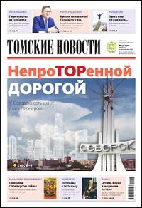 Томские новости 798-33
