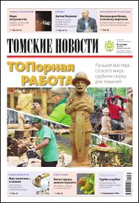 Томские новости 799-34