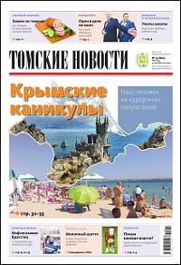 Томские новости 800-35