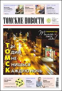 Томские новости 801-36