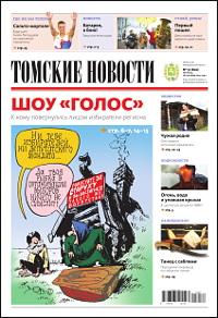 Томские новости 802-37