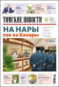 Томские новости 803-38