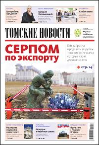 Томские новости 804-39