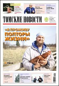 Томские новости 805-40