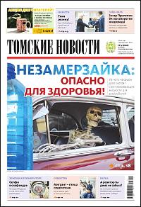 Томские новости 806-41