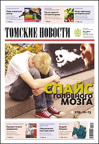 Томские новости 807-42