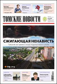 Томские новости 808-43