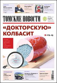 Томские новости 809-44