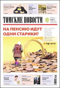 Томские новости 810-46