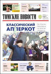 Томские новости 811-46
