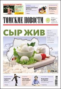 Томские новости 812-47
