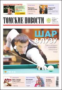 Томские новости 813-48