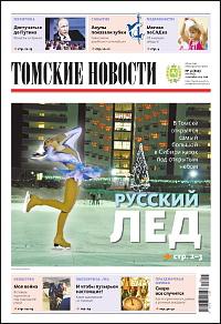 Томские новости 816-51