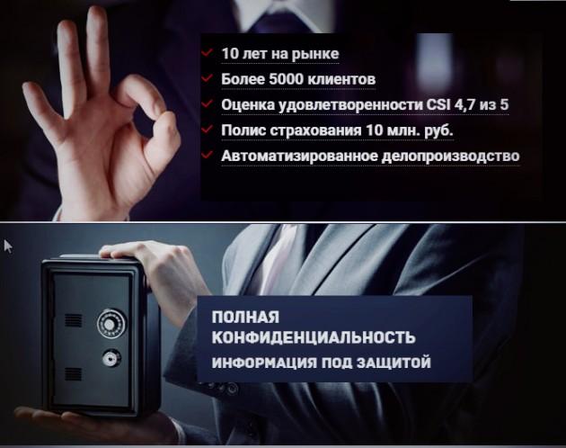 tomsk_novostiru_Основные_моменты_по_регистрации_интеллектуальной_Скриншот_11-12-2015_162249
