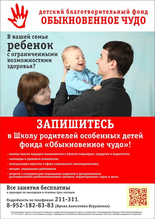 Баннер школа родителей_kr