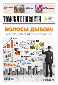 Томские новости 817-01