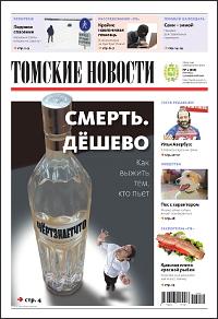Томские новости 818-02