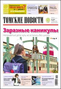 Томские новости 819-03