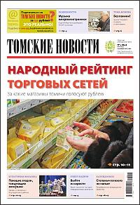 Томские новости №820-04