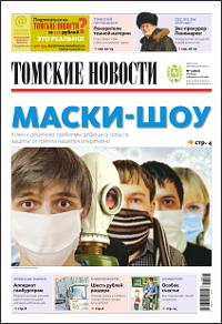 Томские новости 821-05