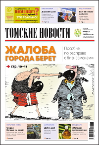 Томские новости 822-06