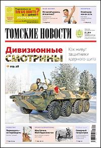 Томские новости 823-07