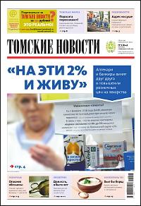 Томские новости 824-08