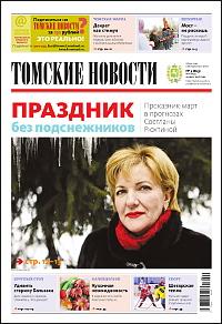 Томские новости 825-09
