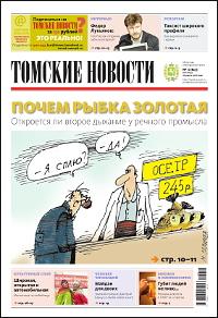 Томские новости 827-11