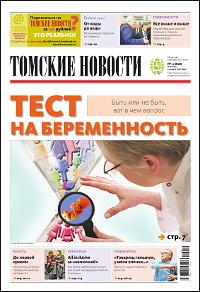 Томские новости 828-12