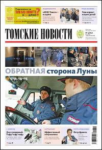 Томские новости 829-13