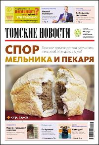 Томские новости 830-14