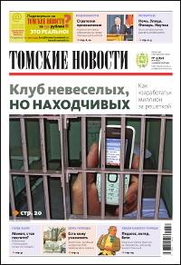 Томские новости 831-15