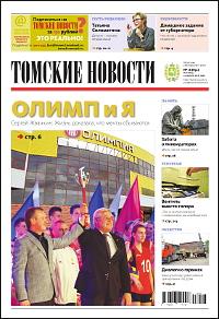 Томские новости №832-16