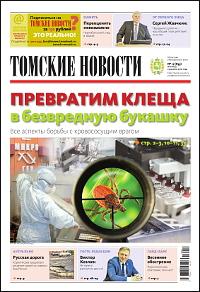 Томские новости №833-17