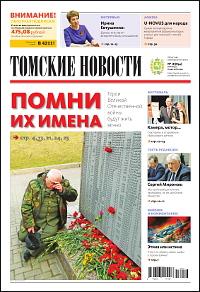 Томские новости 834-18