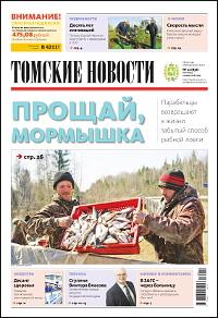 Томские новости №836-20