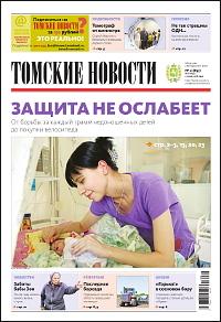 Томские новости 837-21