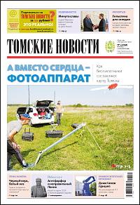 Томские новости 838-22