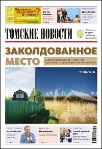 Томские новости 839-23