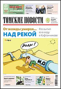 Томские новости 840-24
