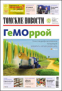 Томские новости 841-25