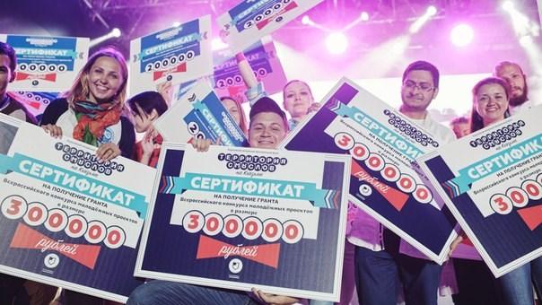 Фото: http://www.depms.ru/News/Tomichka-vyigrala-grant-300-000-rubley-na-forume-territoriya-smyslov-na-klyazme-